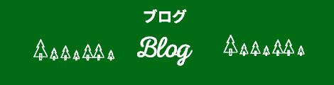 ブログ Blog バナー