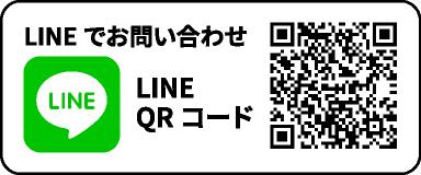 LINEでお問い合わせ LINE QRコード