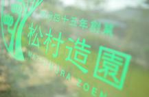 松村造園外観画像